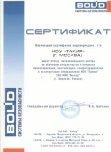 Аттестат УЦ ТАКИР от ЗАО НВП БОЛИД