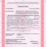 Получение лицензии МЧС