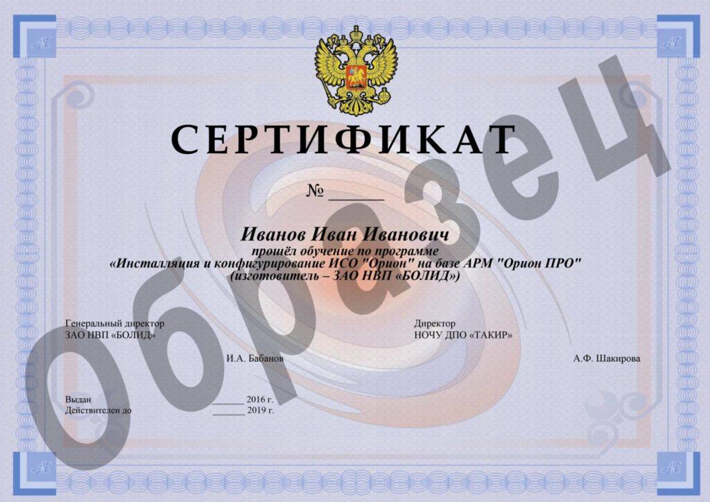 сертификат болид орион про