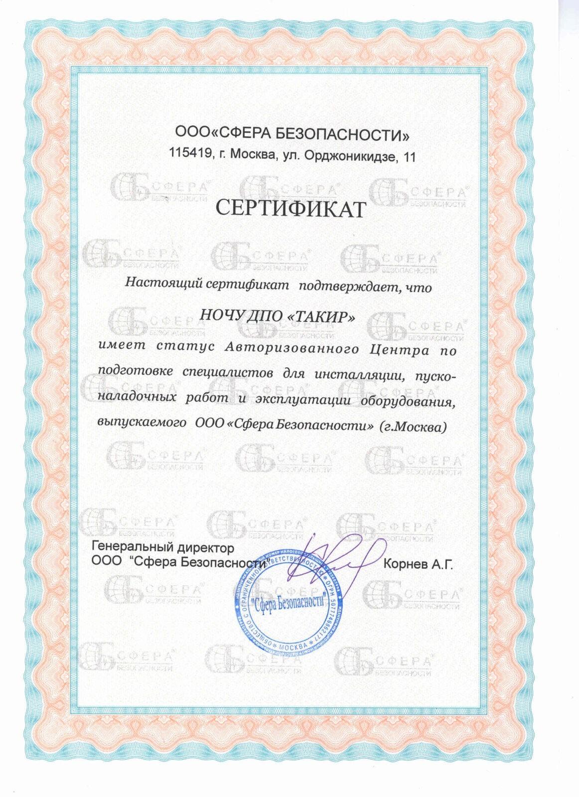 Сертификат Сфера безопасности