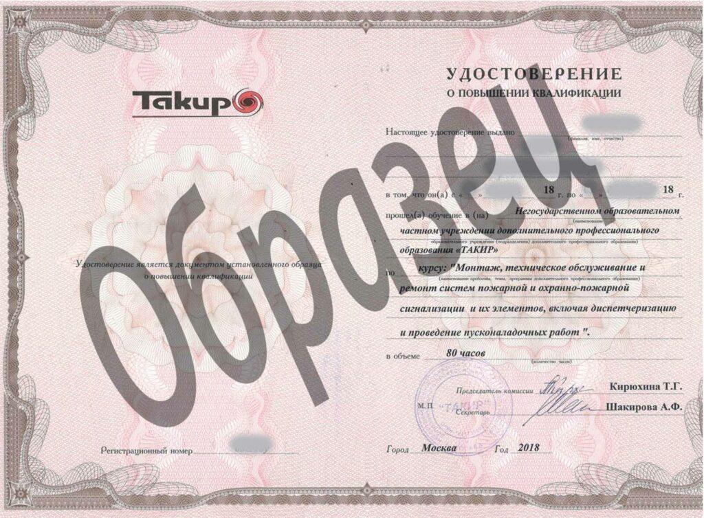 Удостоверение о повышении квалификации ОПС