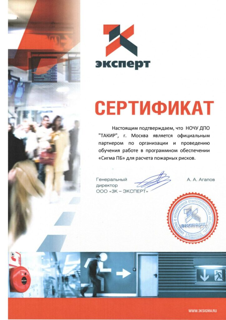 Лицензии и сертификаты АНО ДПО ТАКИР