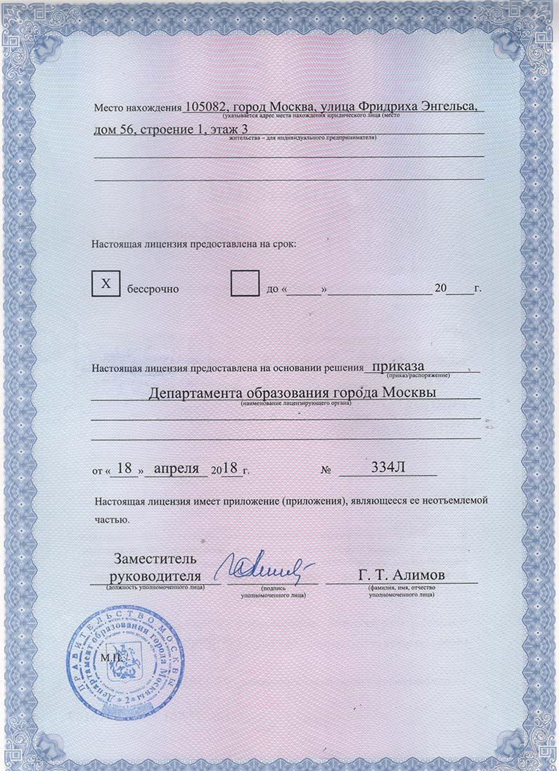Лицензия ДО 2 стр.