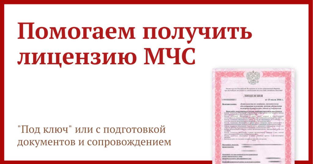 Проверка лицензии МЧС