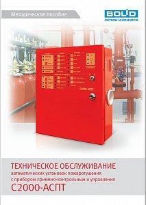Методическое пособие С2000-АСПТ