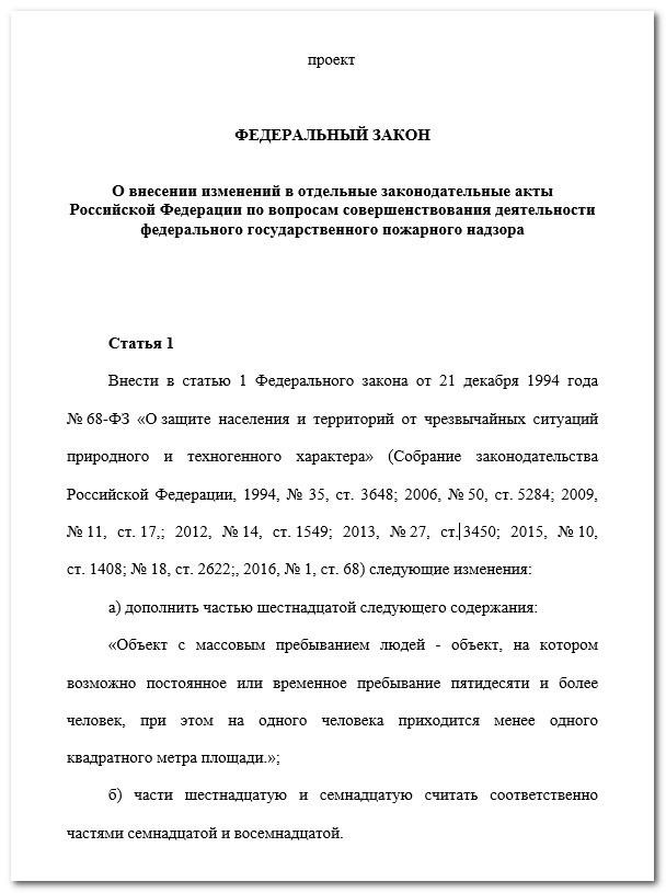 ФЗ 518816-7