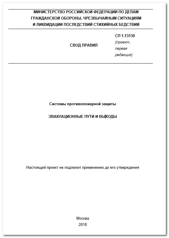 СП 1.13130