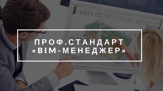 Специалист по информационному моделированию в сфере строительства