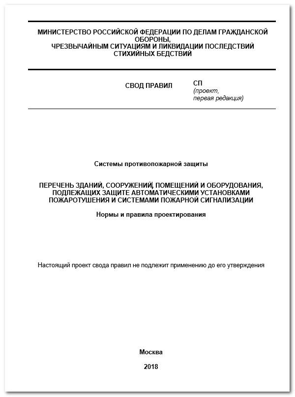 """СП """"Перечень зданий, подлежащих защите АУПТ и СПС"""""""