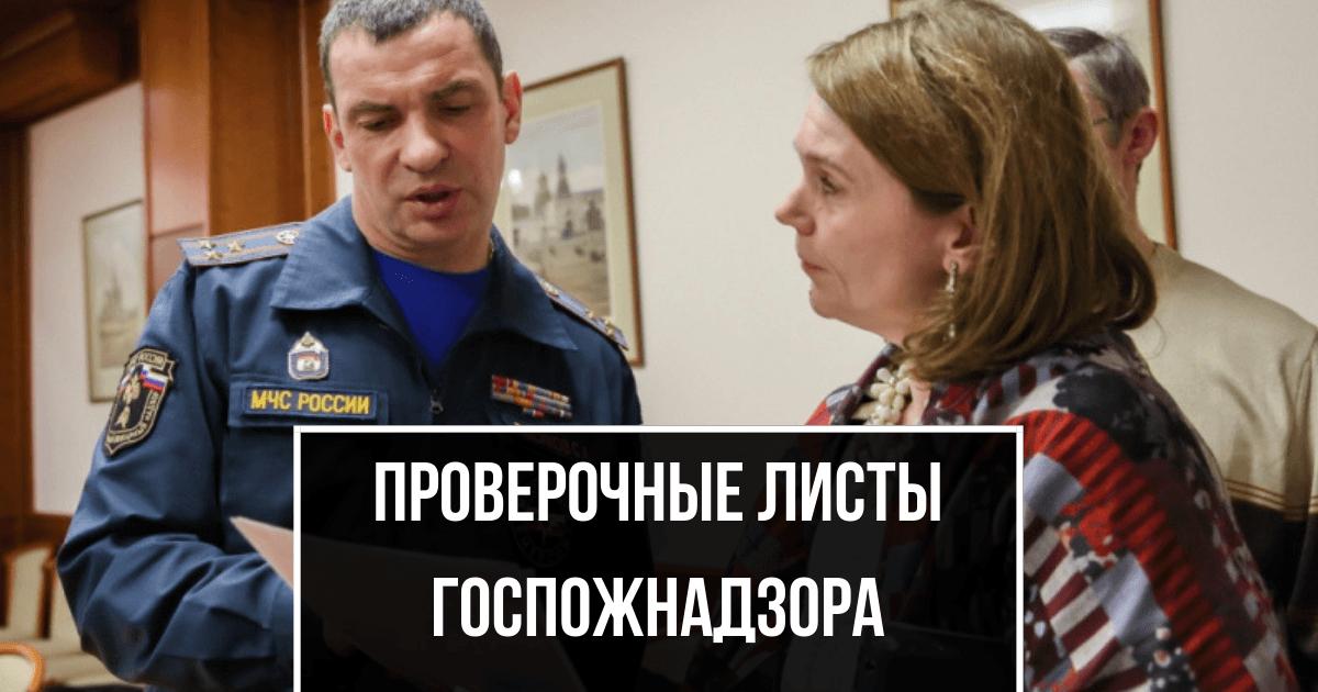Проверочные листы МЧС России 2018-2019