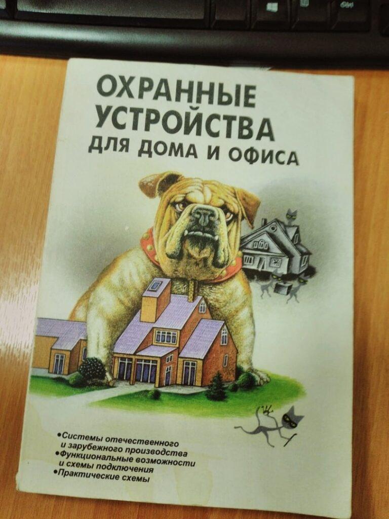 ОПС Болид Орион