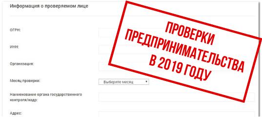 План проверок субъектов предпринимательства на 2019 год