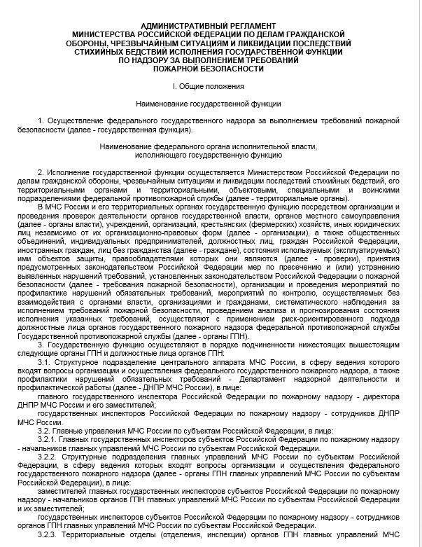 План проверок МЧС на 2019 год
