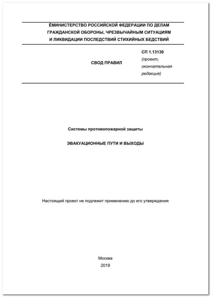 СП 1.13130 изменения 2019