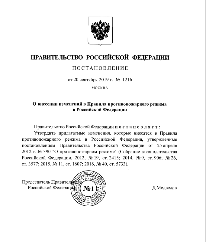 Постановление Правительства РФ от 20.09.2019 № 1216