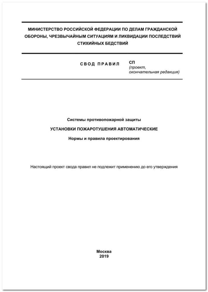 Окончательные редакции проектов СП 5.13130