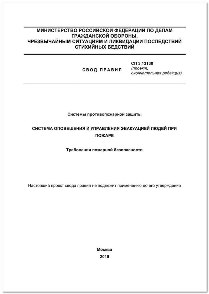 Окончательная редакция проекта СП 3.13130