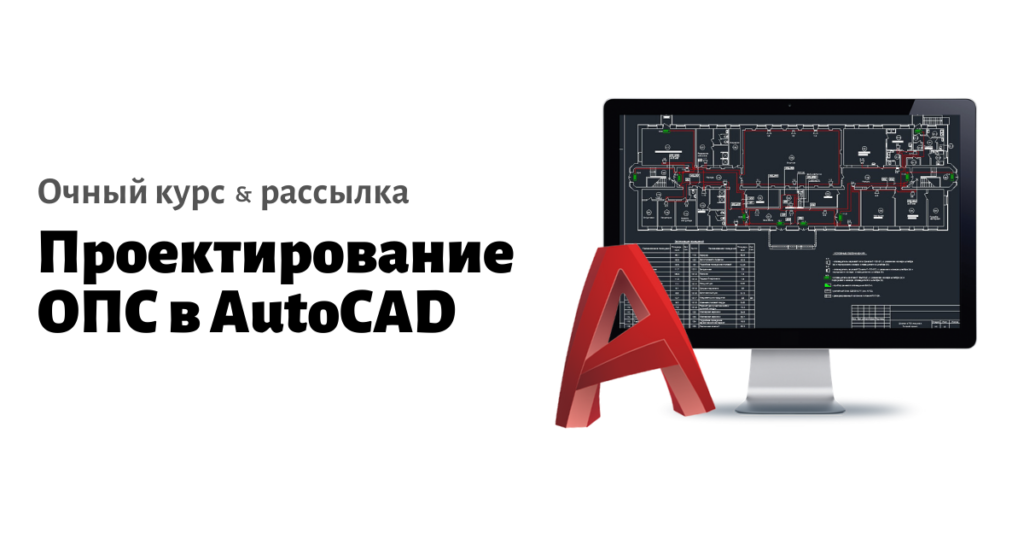 Проектирование ОПС в AutoCAD