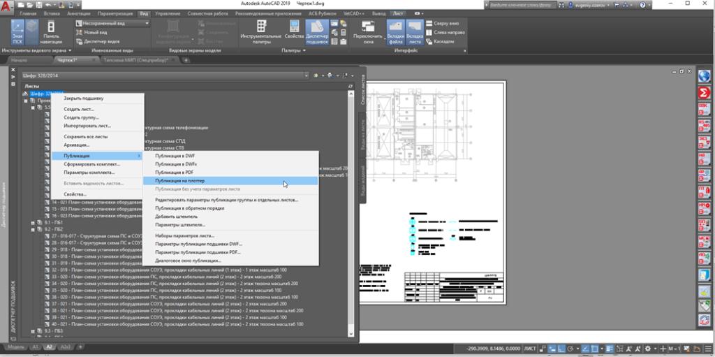 Как распечатать том в AutoCAD за пару кликов