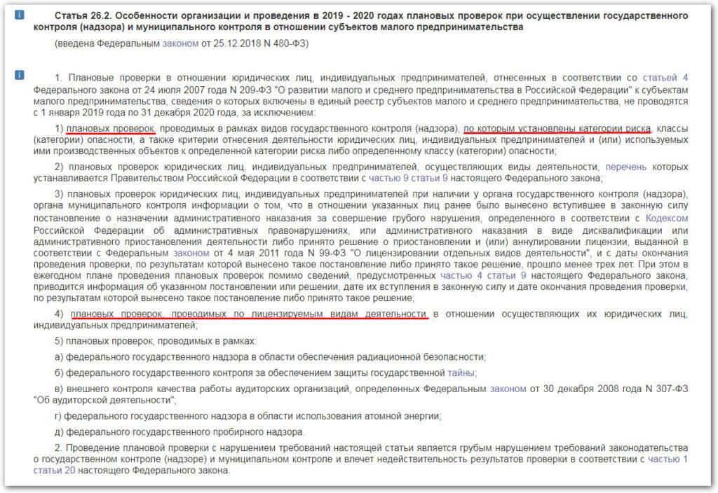 статья 26.2 ФЗ №294