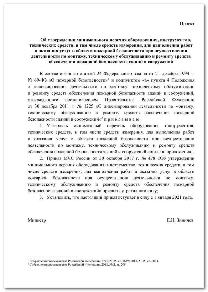 """проект Приказа МЧС России """"Об утверждении минимального перечня оборудования"""