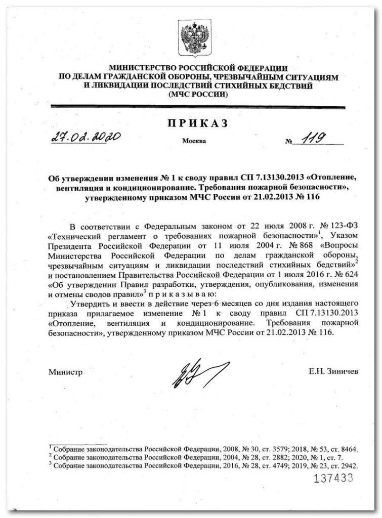 """изменение №1 к СП 7.13130.2013 """"Отопление, вентиляция и кондиционирование. Требования пожарной безопасности"""""""