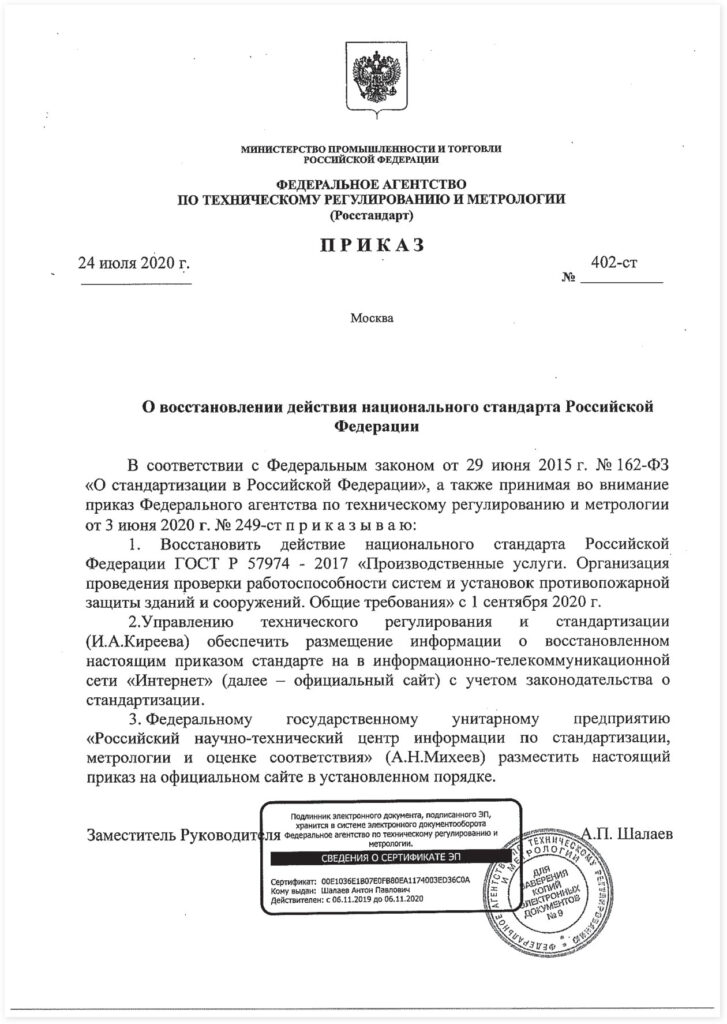 ГОСТ Р 57974-2017 возобновил действие с 1 сентября 2020 года