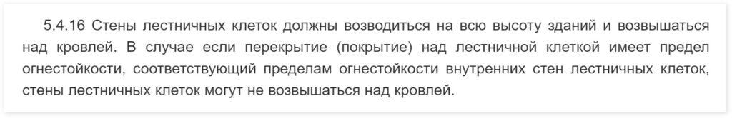Письмо ВНИИПО о перекрытии над лестничной клеткой по СП 2.13130.2020