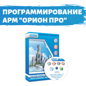 """Программирование оборудования АРМ """"Орион-Про"""" с нуля"""