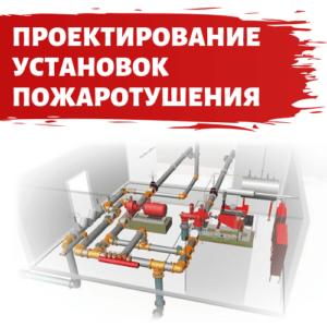 Проектирование автоматических установок пожаротушения (для юрлиц)