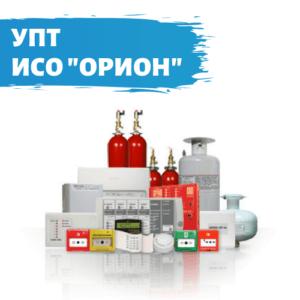 Монтаж, программирование, пусконаладка и техническое обслуживание УПТ на базе ИСО Орион