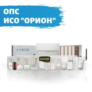 Монтаж, программирование, пусконаладка и техническое обслуживание ОПС в ИСО «Орион»