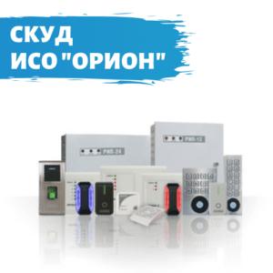 Монтаж, программирование, пусконаладка и техническое обслуживание СКУД в ИСО «Орион»