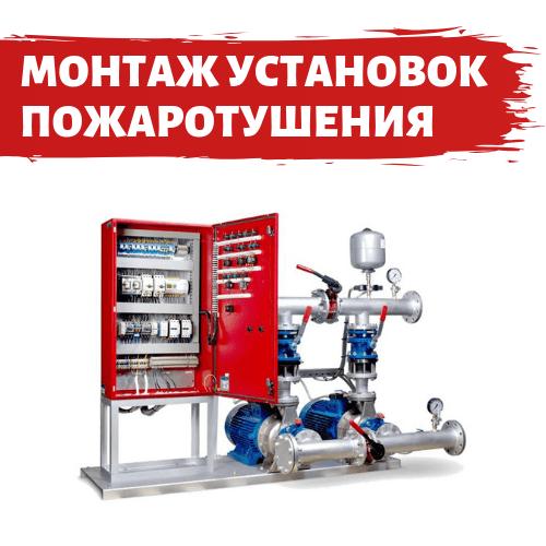 Монтаж, ТО и ремонт установок пожаротушения (5дн)