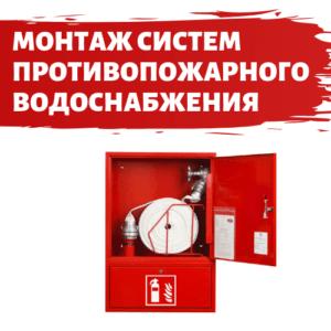 Монтаж, ТО и ремонт систем противопожарного водоснабжения
