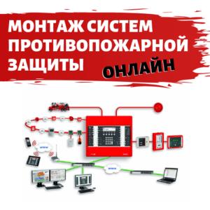 Монтаж, наладка и ТО систем противопожарной защиты (дист)