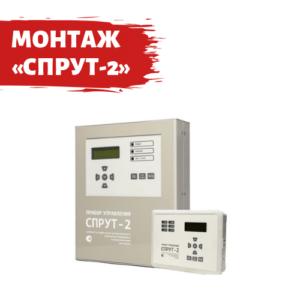 Монтаж, эксплуатация и ТО «СПРУТ-2»