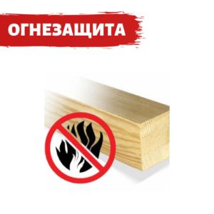 Огнезащита строительных конструкций и материалов