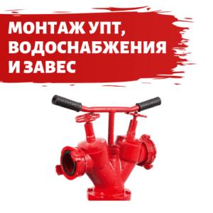 Монтаж, ТО и ремонт УПТ, водоснабжения и завес