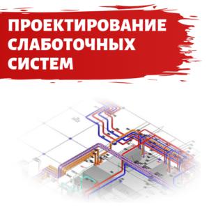 Проектирование слаботочных систем (для юрлиц)