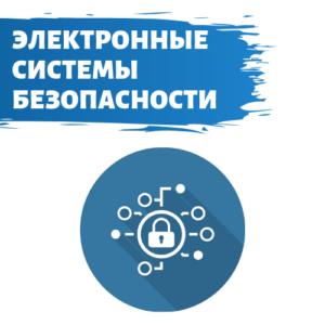 """Профессиональная переподготовка """"Электронные системы безопасности"""" 276 часов"""