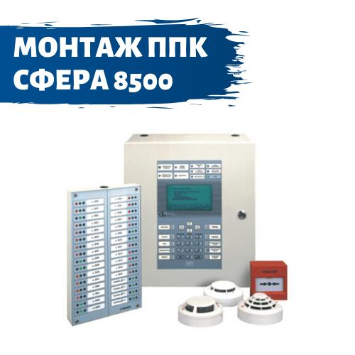 Монтаж ППК Сфера 8500