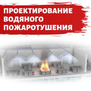 Проектирование автоматических установок водяного пожаротушения для начинающих (для юрлиц)