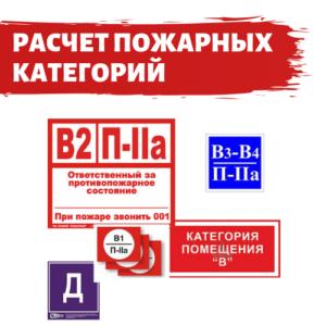 Онлайн-курс для начинающих «Категорирование по взрывопожарной и пожарной опасности» (для юрлиц)