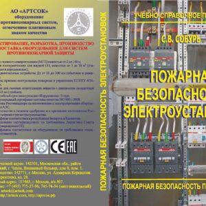 Пожарная безопасность электроустановок