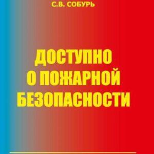 Доступно о пожарной безопасности С.В.Собурь
