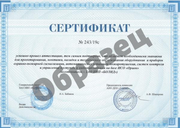 """Интегрированные системы безопасности ( ИСО """"Орион"""")"""