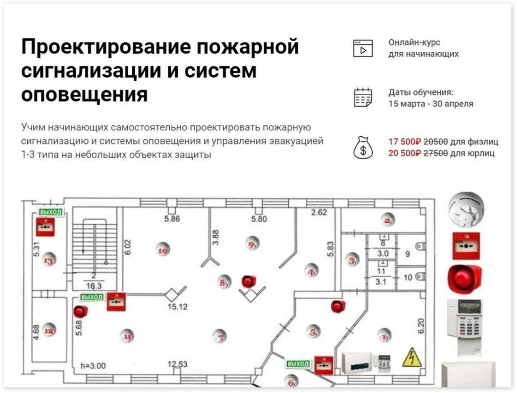 Типовые замечания Главгосэкспертизы к проектам пожарной сигнализации и СОУЭ