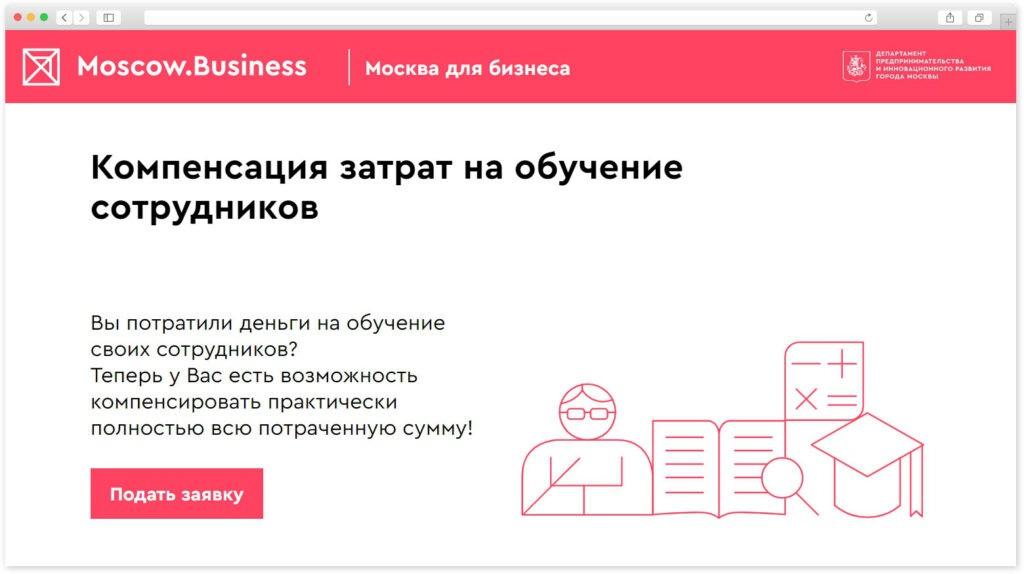Организации из Москвы могут вернуть деньги за обучение в учебном центре ТАКИР