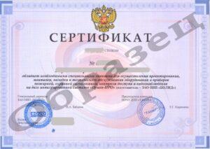 Сертификат ОРИОН_